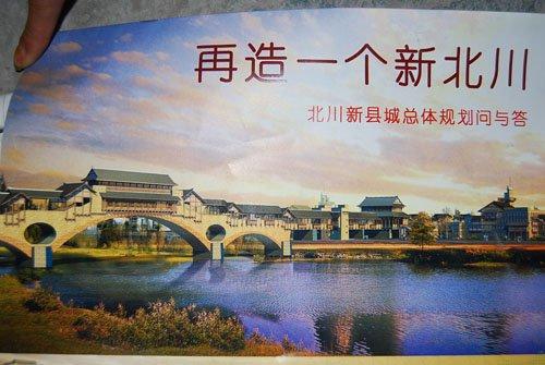 北川新县城优先建设廉租安居房 可安置4万人