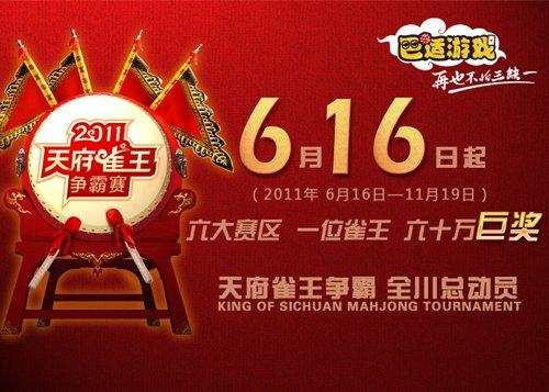 2011天府雀王争霸赛 60万巨奖等你来拿(图)