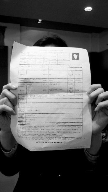 """富顺女子考公务员""""被报名"""" 身份证遭冒用"""