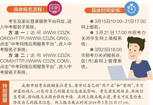 成都2018年中考报名15日开始 21日网上报名截止(图)