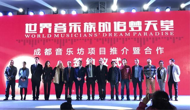 12家知名音乐机构落户成都音乐坊 打造世界追梦天堂
