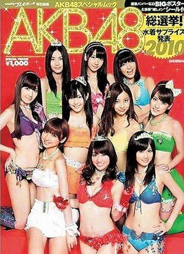 泳装惊喜发表2010》,以各类 排行 榜刊载成员们的档案