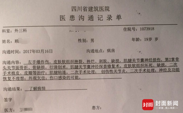 成都一大学生吃烤鱼遇瓦斯炉爆炸 医生:可能落下残疾