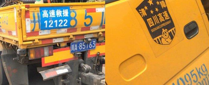 成温邛高速道路救援拖车乱收费 官方不认