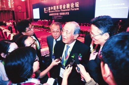 中国西部金融论坛 聚焦新一轮西部大开发