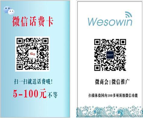 餐饮行业微信推广成功案例
