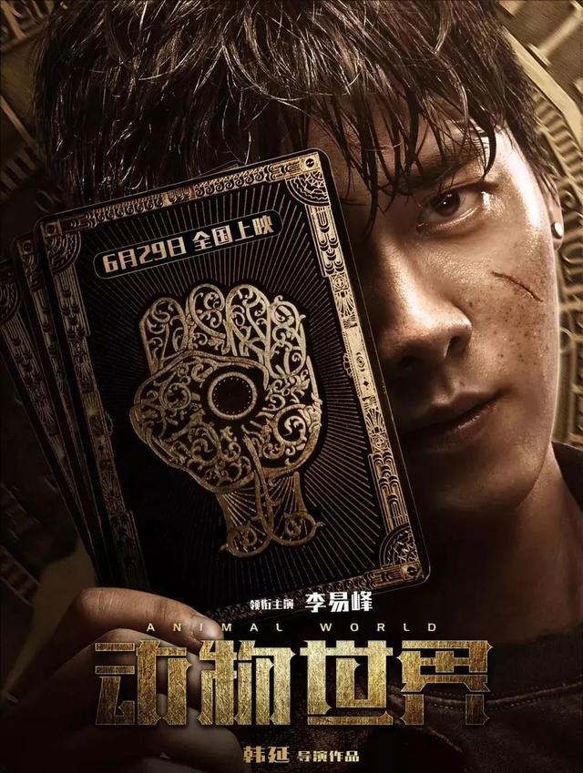 川影校友李易峰携主演新片《动物世界》再回母校