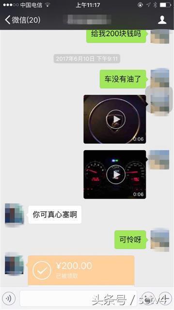 成都警方揭穿网络骗局:男子冒充富二代只骗钱不见面