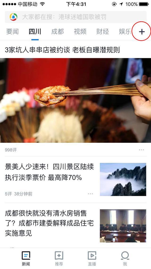 腾讯新闻四川21个地市页卡全面上线 新闻离你更近