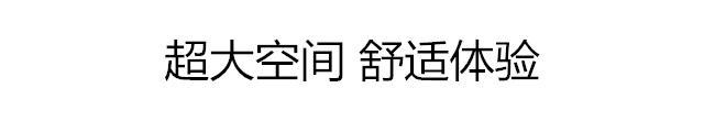 试驾汉腾X7 七万起的价格可以拥有四十万级别的配置