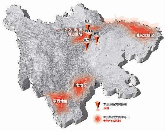 四川打造高精度地灾地形图