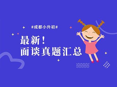 """成都私立初中面谈第一天 真题出现""""上海垃圾分类"""""""