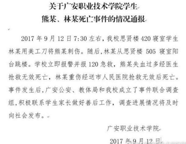 广安一高校学生刺伤同学后跳楼身亡 警方介入调查