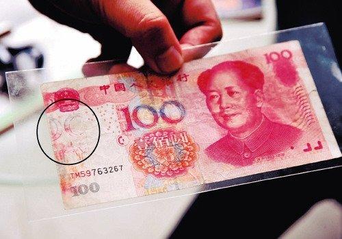 """百元钞票水印处多出""""00"""" 银行鉴定为真币"""