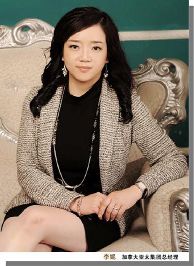 2013年度加拿大移民贡献杰出人物-亚太集团总裁李妮