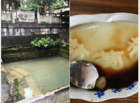 直击四川长宁6.0级地震 葡萄井又蓄水了