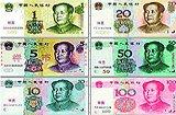 最新版:第五套人民币