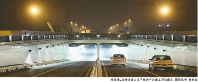成都下穿天府大道工程通车 时速提升为60公里