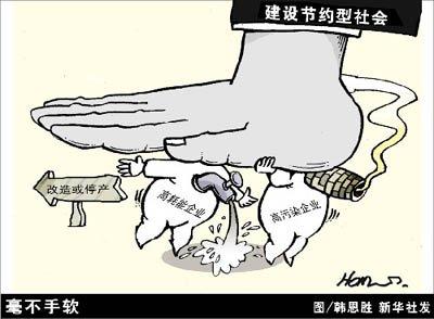 """限产限电缘何""""一刀切""""?--近期部分省区突击""""节能大考""""现象透视"""