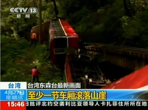 实拍台湾小火车翻覆现场 车厢翻下山崖
