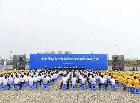 中国科学院大学成都学院项目在天府新区启动建设