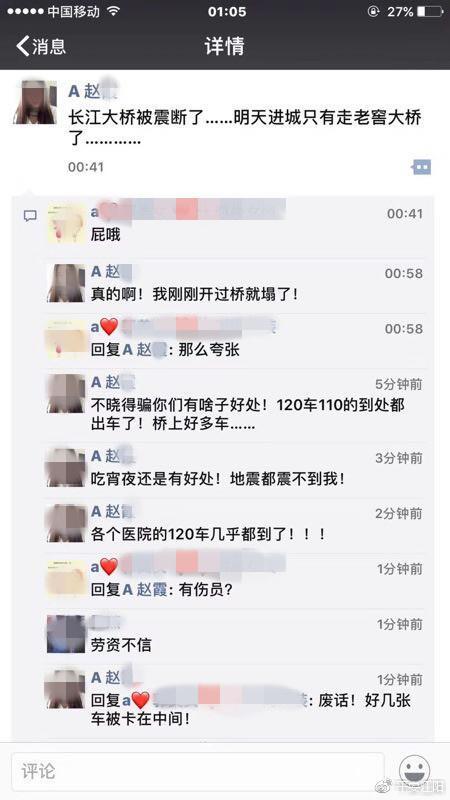 造谣912泸州地震长江大桥被震断 网民被拘留5日