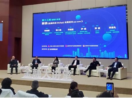 央行在四川启动金融科技试点,14个项目将落地