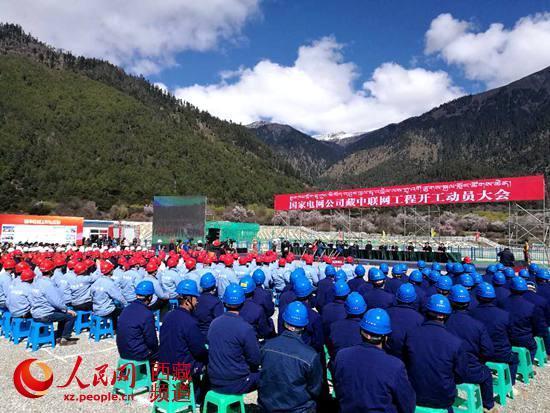 西藏电网藏中联网工程今日开工建设(图)