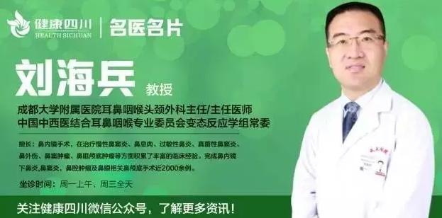 健康四川专家提醒您:甩掉过敏性鼻炎只需这几招