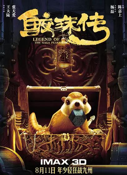 8月IMAX大片精彩连连 大成娱乐带你免费看!