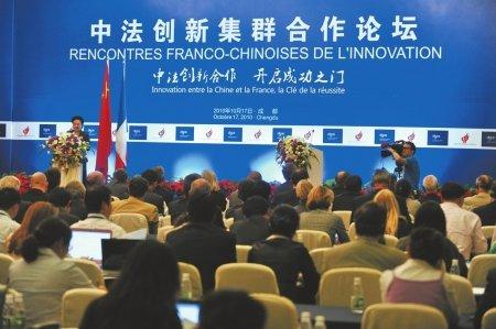 中法创新合作论坛成都举行 28家集群现场论战