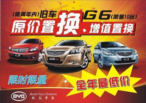 """换、增值置换g6""""的置换购车活动,还有多款比亚迪特价车一并"""