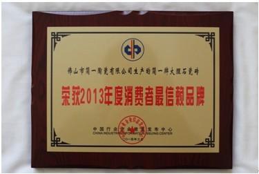 第十八届全国市场销量领先品牌 简一大理石瓷砖揽3项第一