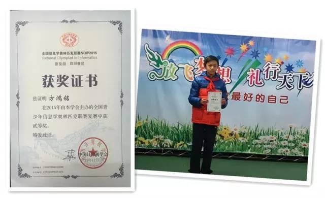 锦小:青少年信息学奥林匹克竞赛喜获佳绩
