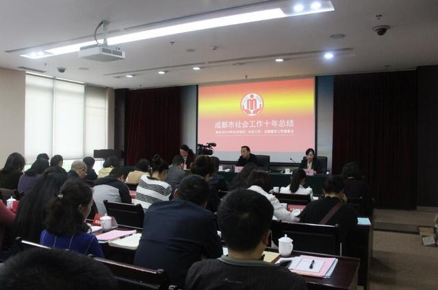 成都市召开社会工作十年总结会