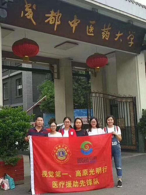 中医大银海眼科医院医疗队使172名藏族同胞重见光明
