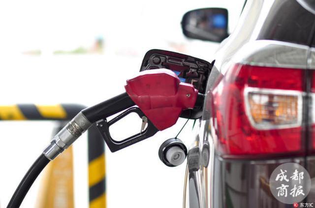 10日起92号汽油下跌0.13元/升 加满一箱省6.5元