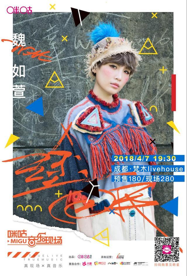 """魏如萱""""涂眠""""演唱会,4月7日LIVE in成都"""
