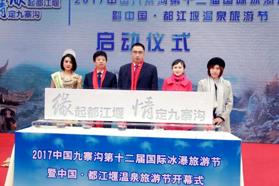 九寨沟第十二届国际冰瀑节暨都江堰温泉节开幕