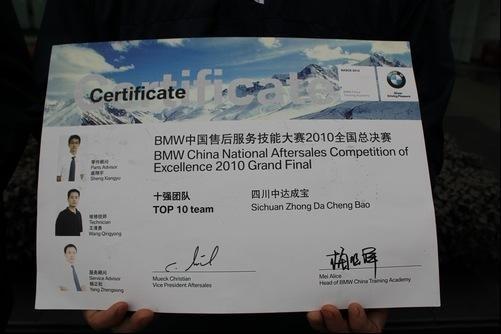 中达成宝荣获BMW全国售后技能大赛第四名