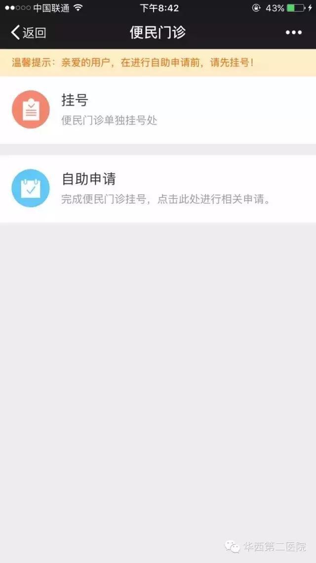 四川大学华西第二医院开通便民门诊微信自助服务