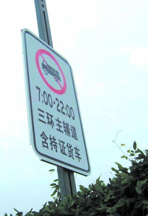 成都三环650面交通标牌到位 交管解读特定含义