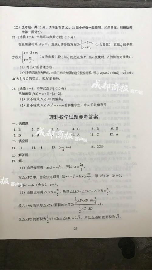 2017四川高考试题及答案 数学 理科