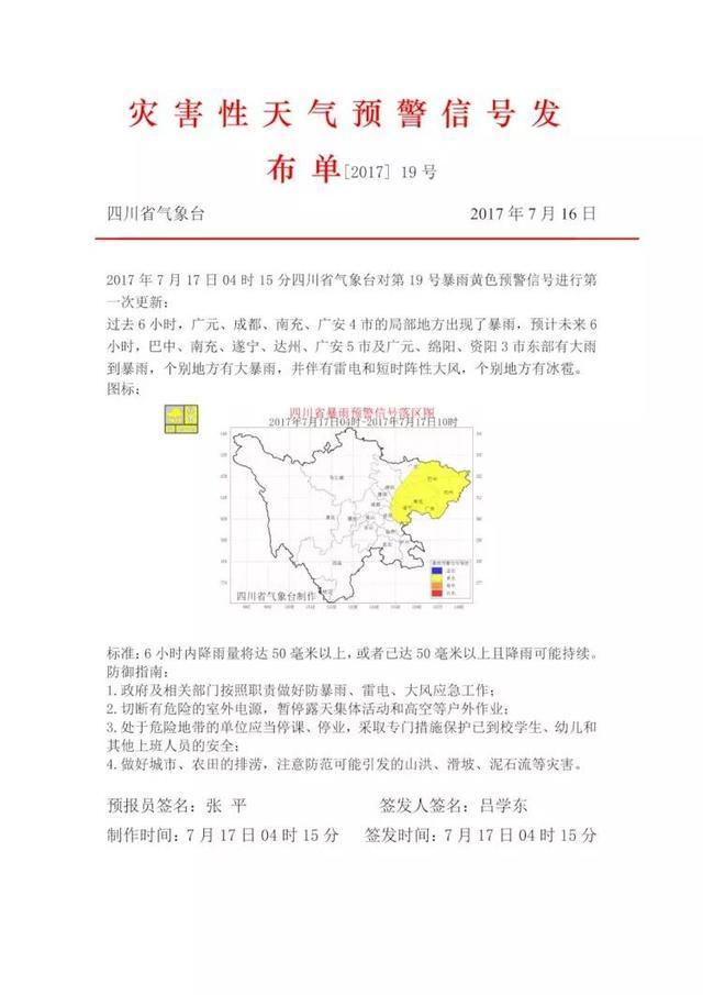 17日至20日晚 四川盆地各市有阵雨或雷雨