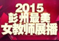 2015彭州最美女教师