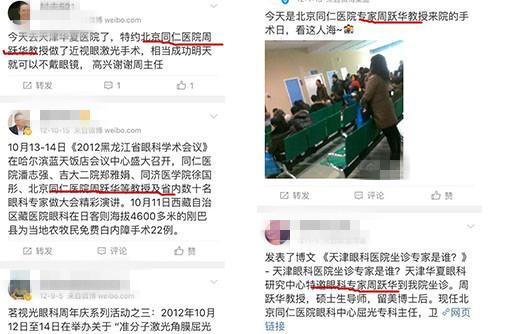 著名近视手术大咖周跃华教授讲座 现场送免费手术名额