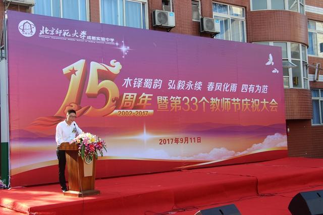 改制15年:北师大成都实验中学15届校友回校庆教师节