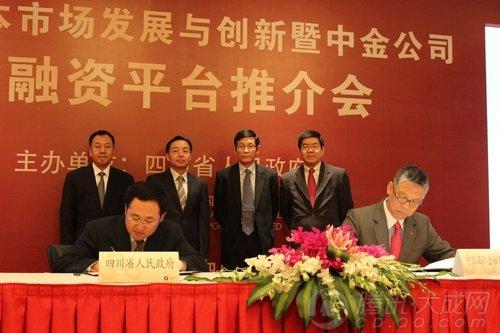 司签署战略合作协议