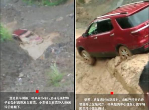凉山小车遇突发泥石流强行通行 被冲下50米深悬崖