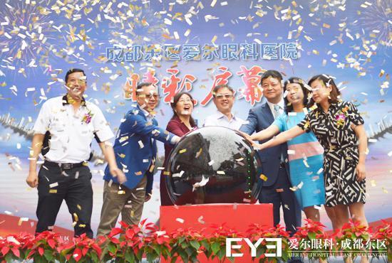 成都东区爱尔眼科医院开业 蓉城添眼科诊疗机